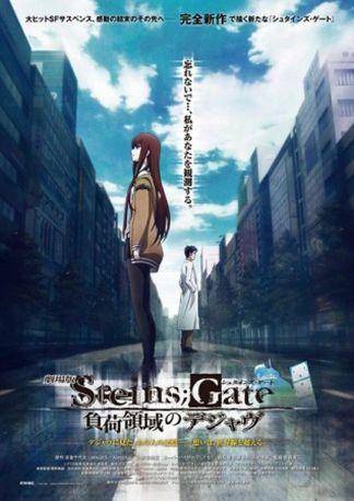 Steins;Gate: Fuka Ryouiki no Déjà vu