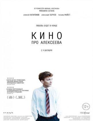 Ein Film über Aleksejew