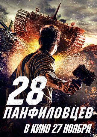 28 Panfilovtsev - 28 Gardisten