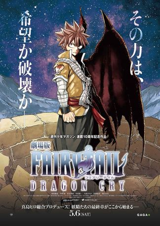Anime Night 2018: Fairy Tail 2 - Dragon Cry