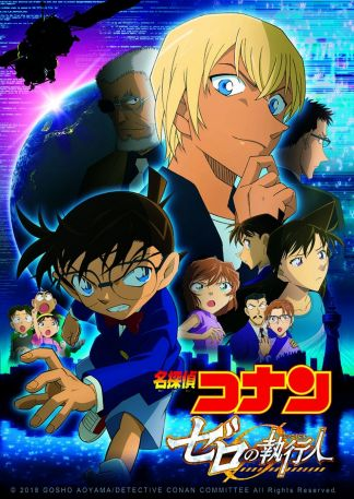 Anime Night 2019: Detektiv Conan Film 22 - Zero der Vollstrecker