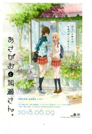 Anime Night 2020: Kase-San and Morning Glories