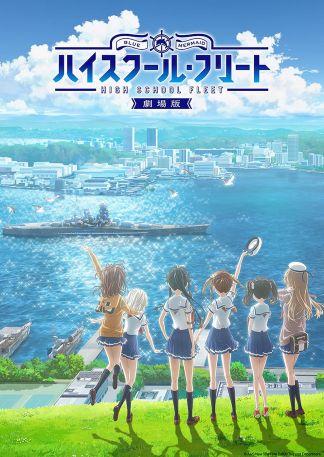 High School Fleet The Movie