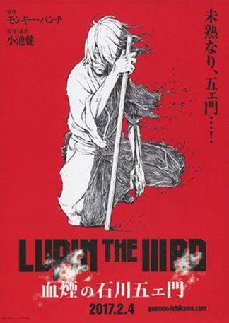 Anime Night 2021: Lupin the IIIrd : Triple